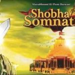Shobha Somnath Ki Serial All Episodes list