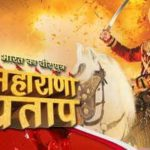 Maharana Pratap Serial | All 539 Episodes Links