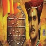 The Great Maratha Serial : All Episodes List on This Page