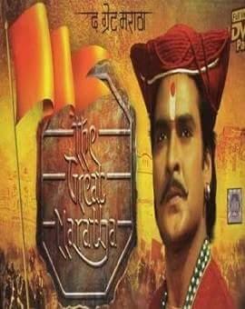 the great maratha serial