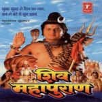 Shiv Mahapuran Serial Episodes