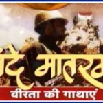 Aaj Tak Vande Mataram Season 3 All 8 Episodes