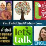 Best YouTube Channels for Learn English in Hindi