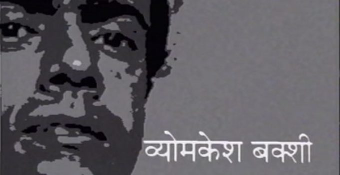 Byomkesh Bakshi All Episodes
